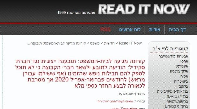 Attorneys Ronen Adini and Ram Dekel asked for a fee of 25 million NIS